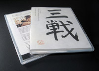 Sanchin Kata Bunkai DVD